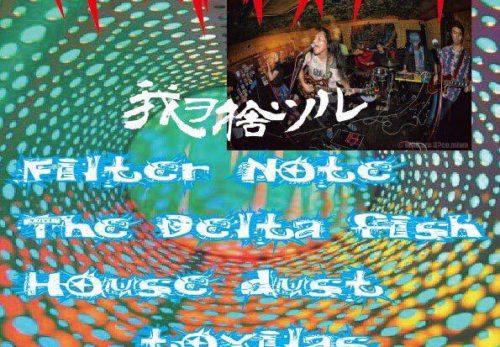 我ヲ捨ツル Filter Note The Delta fish House dust 断絶交流 toxilas ILL WILL