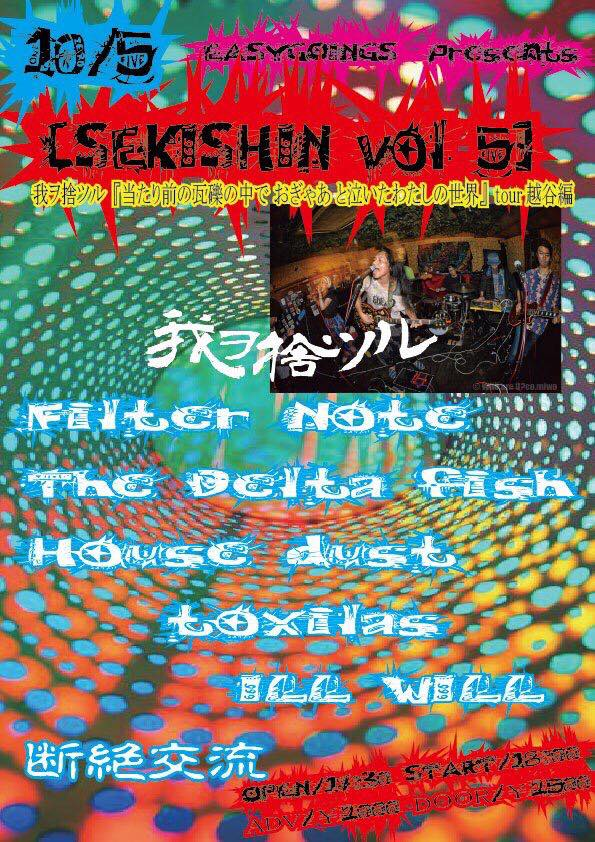 我ヲ捨ツル Filter Note The Delta fish House dust 断絶交流 toxilas ILL WILL